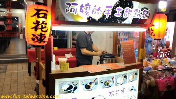台湾のスイーツ・豆花。 豆花とは、豆乳プリンみたいなもの。
