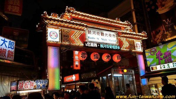 饒河街夜市といえば、胡椒餅が有名ですね。 上の写真の左下に、胡椒餅の看板が見えますが、有名な胡椒餅店は、ここではありません。