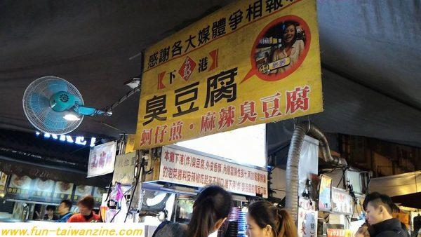 台湾リピーターなら、どこかで一度は食べてほしい、臭豆腐。