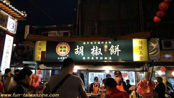 福州世祖胡椒餅 饒河街夜市の入り口に、行列が出来ている胡椒餅のお店があります。 行列でも、すぐ順番が回ってくるので、並んででも食べる価値アリ! 私は饒河街夜市に来た時、いつもこの胡椒餅を食べています。