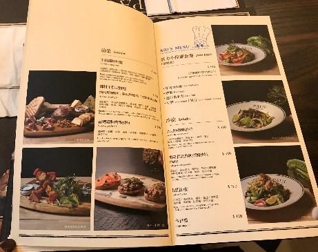 PAULレストラン台北 メニュー