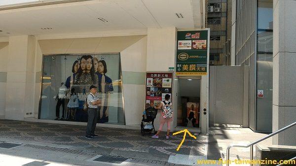 遠東百貨 台北寶慶店 3番出口の後ろ側に、遠東百貨の地下一階へ繋がる階段があります。ここを下りると、フードコート・スーパー・お土産物屋があります。