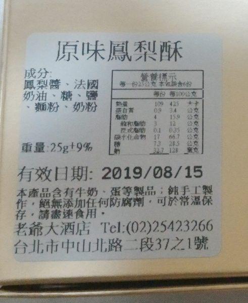 ホテルロイヤルニッコー台北 パイナップルケーキ 成分表示