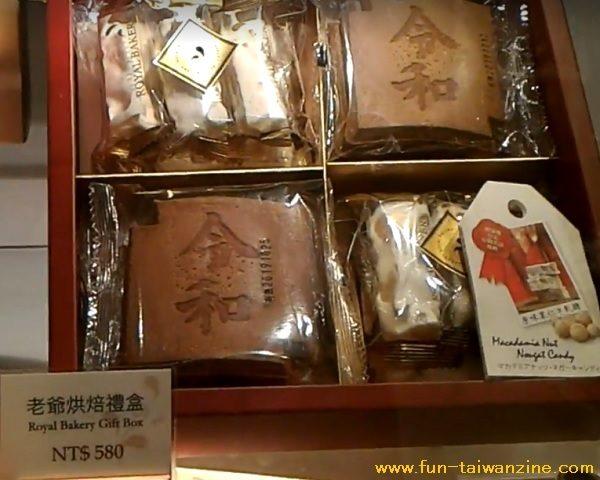 ホテルロイヤルニッコー台北 令和クッキーとヌガーのセット(580元)