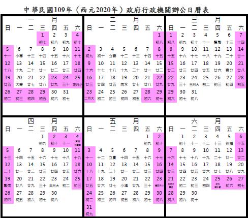 台湾の2020年祝日休日カレンダー。春節7連休・3日以上の連休7回!
