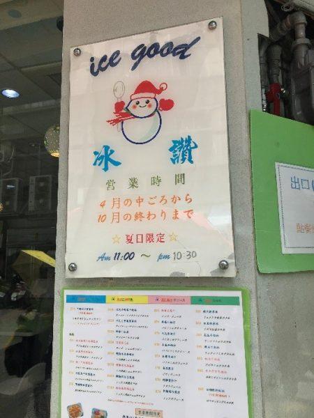 新鮮なマンゴーを使用するため、冰讃の営業期間は4月中旬〜10月下旬の期間限定営業です。