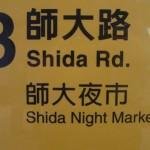 語学留学生が多い師大夜市は中国語ができない観光客でもOK