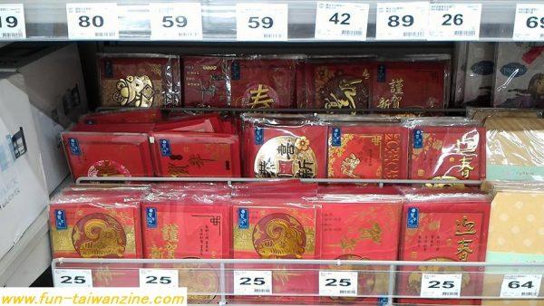 日本では買えないもの、見つけました。 台湾の年賀カード。 干支の絵に、「賀正」「謹賀新年」「迎春」などと書かれています。