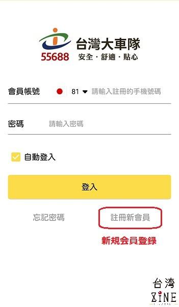 台湾タクシー配車アプリ 台灣大車隊55688 新規会員登録