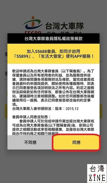 台湾タクシー配車アプリ 台灣大車隊55688 利用規約