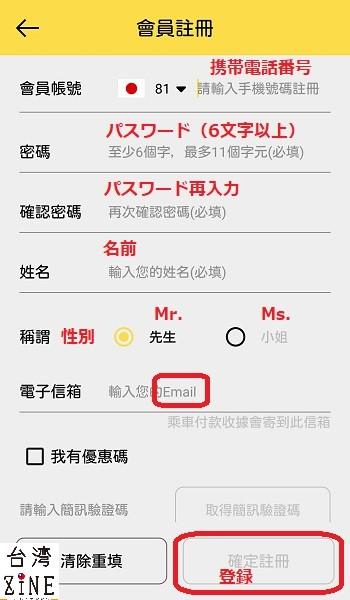 台湾タクシー配車アプリ 台灣大車隊55688 会員情報入力