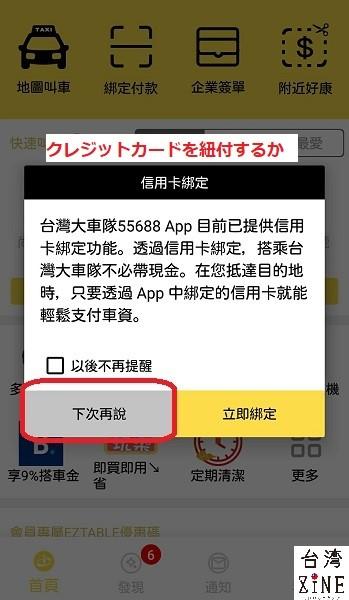台湾タクシー配車アプリ 台灣大車隊55688 クレカ紐付け