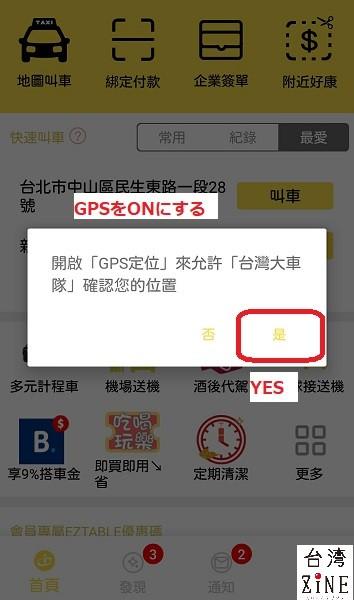 台湾タクシー配車アプリ 台灣大車隊55688 GPS設定