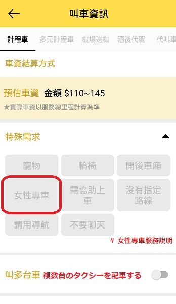 台湾タクシー配車アプリ 台灣大車隊55688 女性専用車