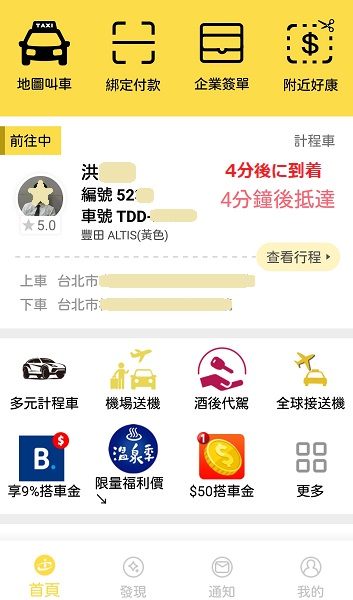 台湾タクシー配車アプリ 台灣大車隊55688 到着通知