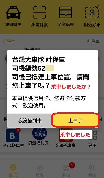 台湾タクシー配車アプリ 台灣大車隊55688 乗車確認