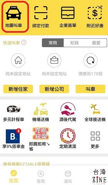 台湾タクシー配車アプリ 台灣大車隊55688 地図から配車
