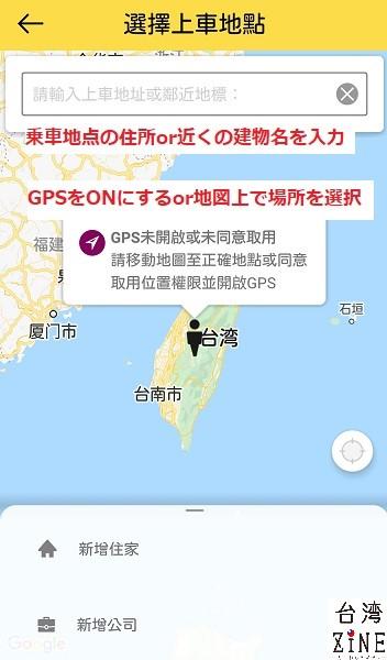 台湾タクシー配車アプリ 台灣大車隊55688 乗車地点を設定