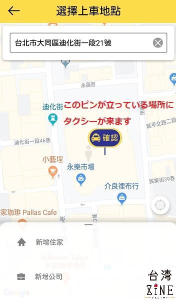 台湾タクシー配車アプリ 台灣大車隊55688 確認ピンを押す