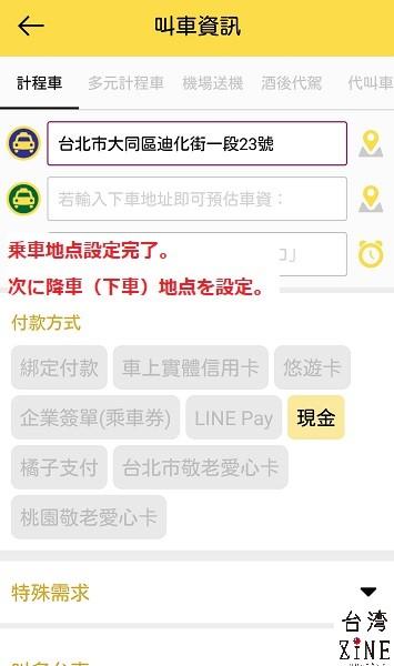 台湾タクシー配車アプリ 台灣大車隊55688 降車地点を設定