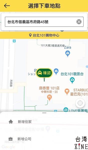 台湾タクシー配車アプリ 台灣大車隊55688 ピンの位置を確認