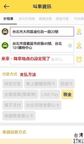 台湾タクシー配車アプリ 台灣大車隊55688 支払い方法
