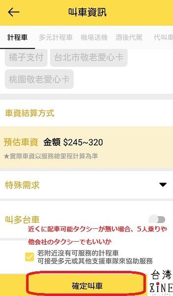 台湾タクシー配車アプリ 台灣大車隊55688 配車確定