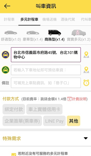 台湾タクシー配車アプリ 台灣大車隊55688 9人乗り