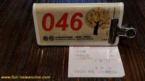 4.番号札をもらい、着席 注文伝票と番号札をもらい、席に戻りましょう。 しばらくしたら、注文した料理が運ばれてきます。