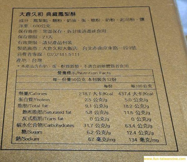 ホテルオークラ台北 パイナップルケーキ 成分表示