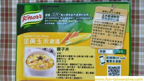 台湾クノールコーンスープの素は、それを使って親子丼を作る事ができるようです。