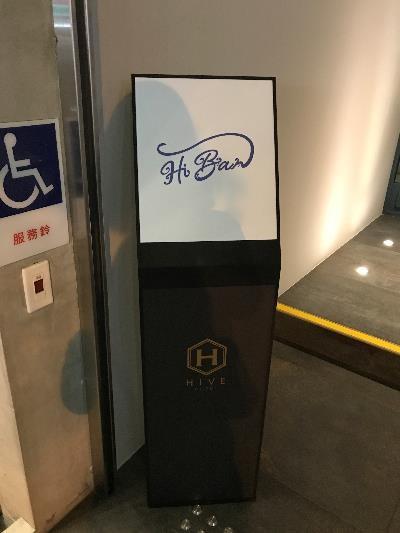 HIVE HOTELのバー「HI BAR」 ホテル1階フロントから地下に入ると、ホテル内に併設されているバー「HI BAR」があります。