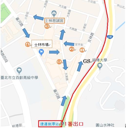 士林夜市おすすめ観光ルート MRT剣潭駅1番出口を出て、右側の文林路からぐるっと一周すると良いと思います。 文林路→安平街→慈諴宮→士林市場→大東路と周りましょう。