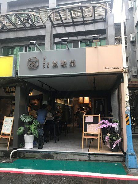 茶敬茶 Tea to tea 外観