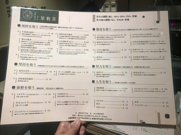 茶敬茶 Tea to tea 日本語メニュー