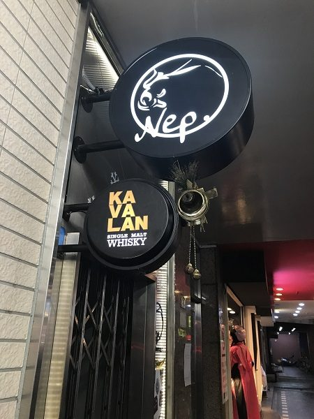 Nep.Lounge Bar まずは入り口を見つけよう