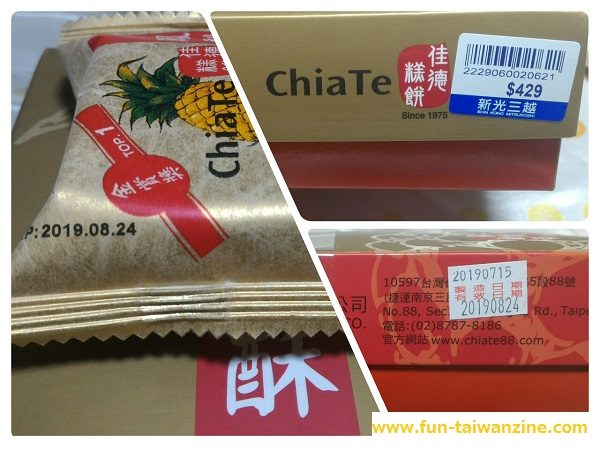 佳德 佳徳では、「賞味期限日」と「製造日」の両方を記載しています。  また、個包装は密封されています。