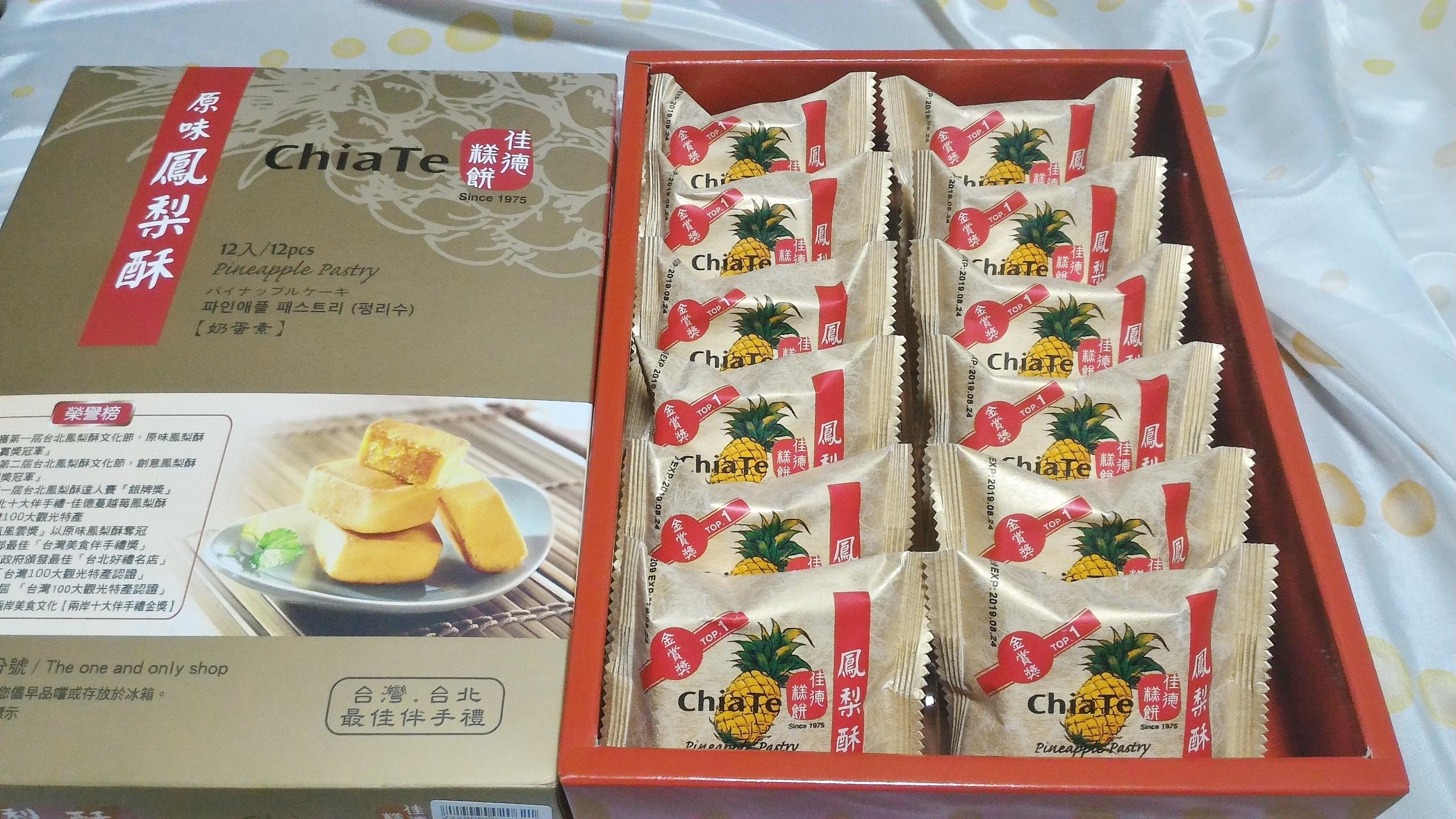 佳徳のパイナップルケーキは台北本店へ行かなくても〇〇で買える!