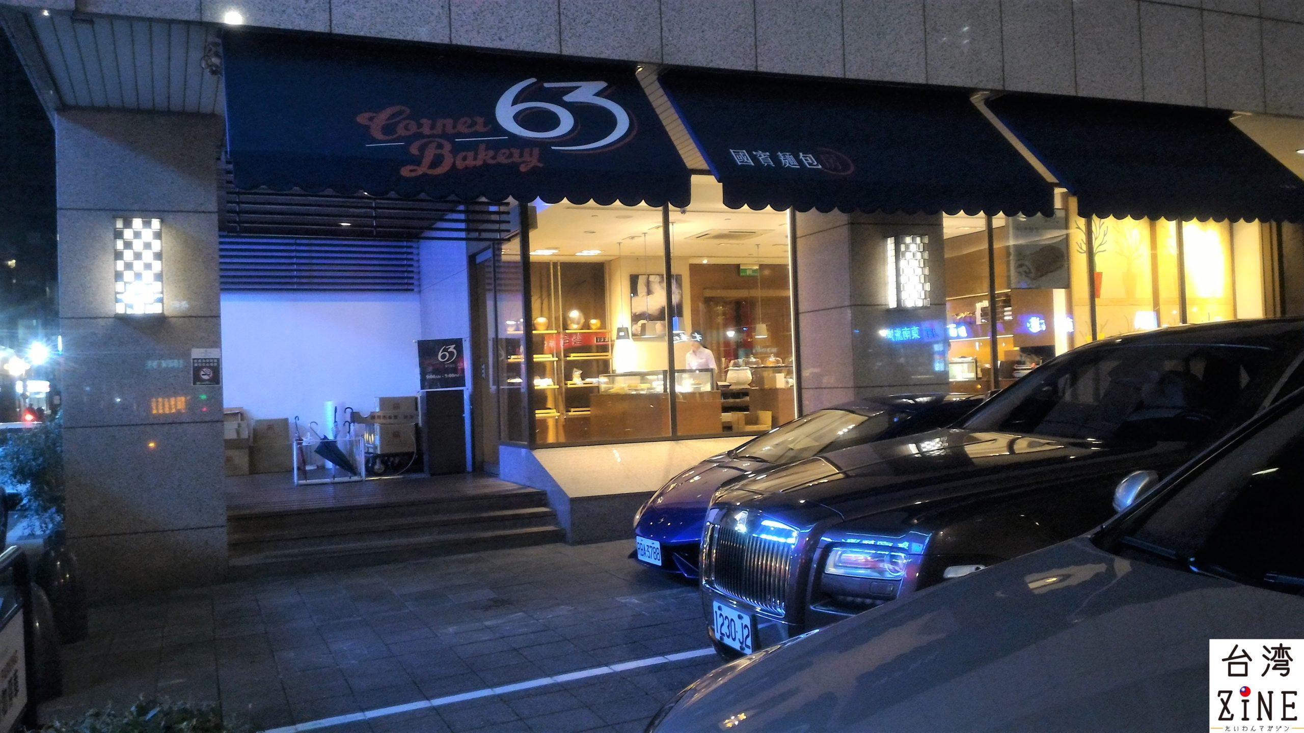 台北のアンバサダーホテル(國賓大飯店) パイナップルケーキ ベーカリーの入り口