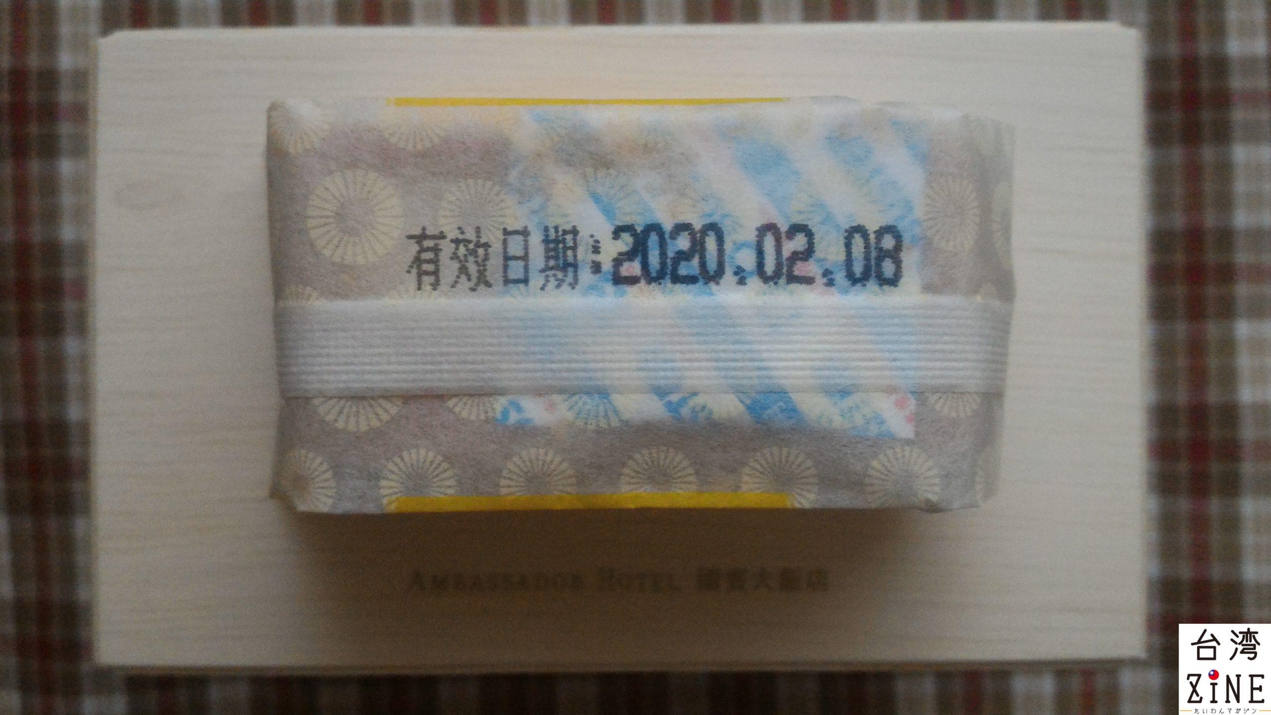 台北のアンバサダーホテル(國賓大飯店) パイナップルケーキ 賞味期限