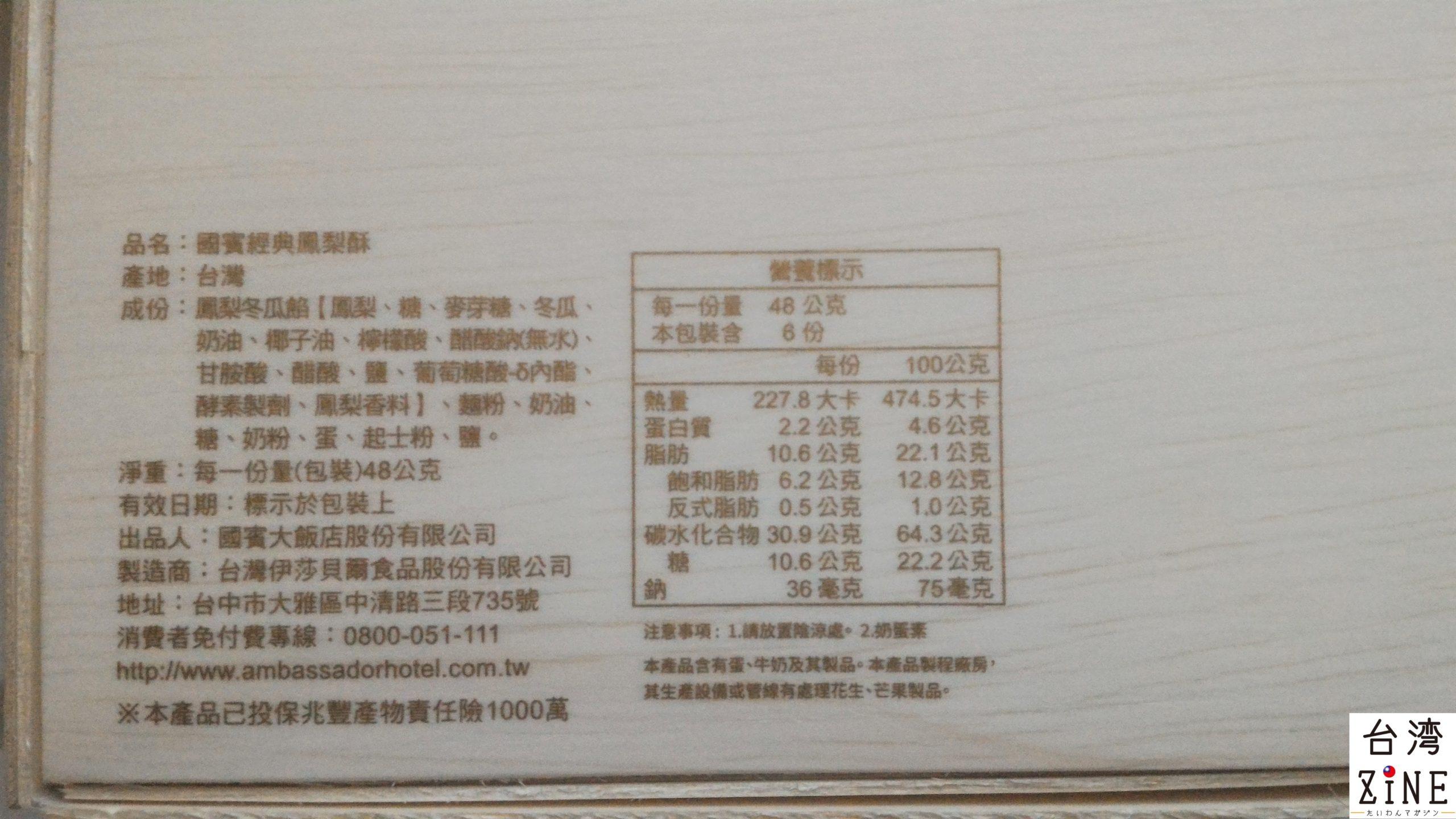 台北のアンバサダーホテル(國賓大飯店) パイナップルケーキ 成分表示