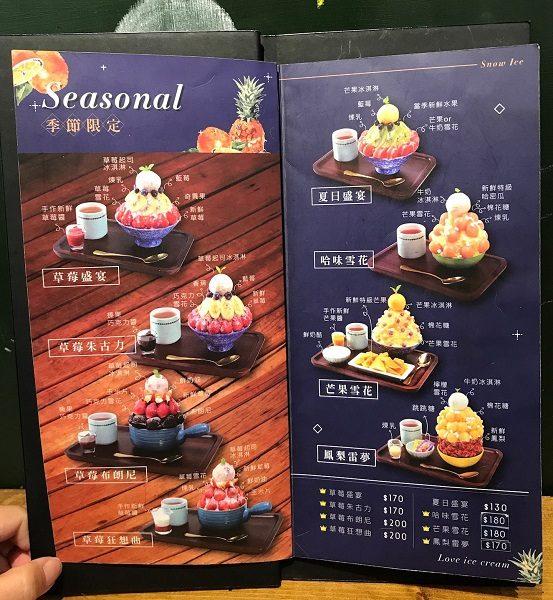 B-TOD冰塔文化店 メニュー1