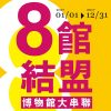 台湾8大博物館で入場料割引キャンペーン実施中!2017年12月31日まで