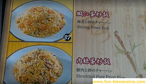 京鼎樓(ジンディンロウ) 小籠包の他、麺類や炒飯もあります。