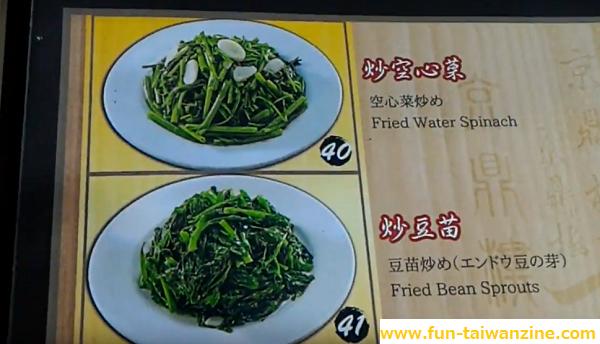 京鼎樓(ジンディンロウ) 台湾の葉物野菜といえば空心菜