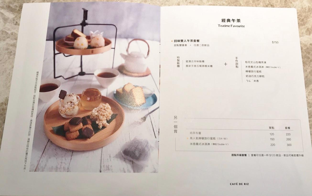 Cafe de Riz 米販咖啡 ランチ