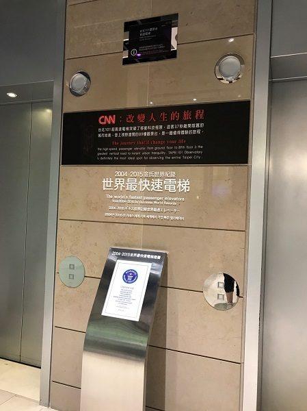 台北101 レゴ展 ギネス記録に認定されている世界最速エレベーター