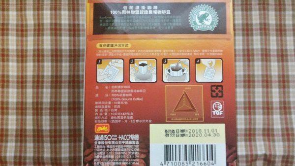 伯朗濾掛咖啡―雨林聯盟認證豆 製造日は2018年11月1日、賞味期限は2020年4月30日