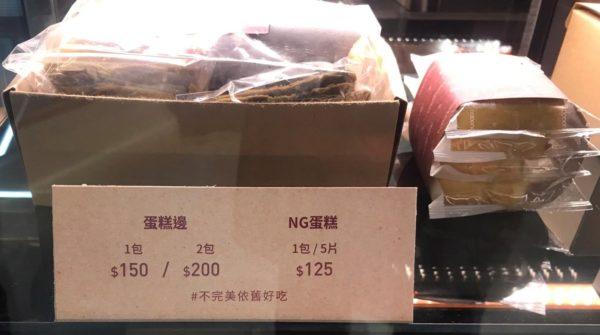 波波諾諾 bobonono 食材を無駄にしないようにというコンセプトから、パウンドケーキは、耳の部分や、キレイに切れなかったなどのNG商品を、格安で販売しています。