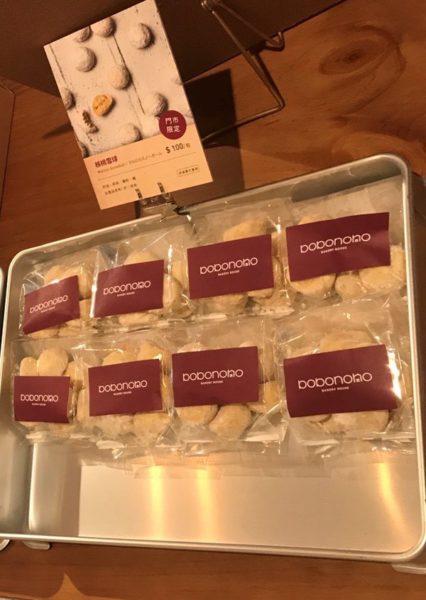 波波諾諾 bobonono また、ネット販売にはない、店舗限定の、「くるみのスノーボール」(100元)もあります。 台湾のくるみって美味しいですよね。